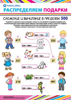 Распределяем подарки: примеры в пределах 500