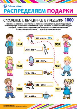 Распределяем подарки: примеры в пределах 1000