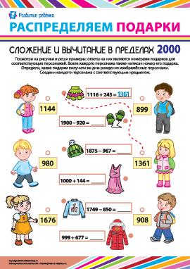 Распределяем подарки: примеры в пределах 2000