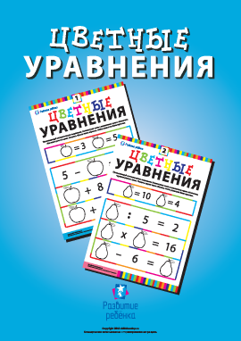 Цветные уравнения: тренируем логику