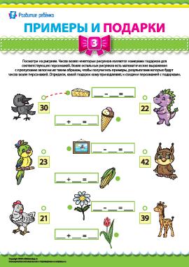 Составляем примеры на сложение и вычитание №3