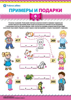 Составляем примеры на сложение и вычитание №6