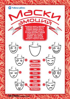 Развиваем эмоциональный интеллект: маски и эмоции