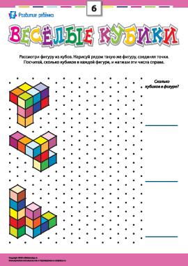 Веселые кубики №6