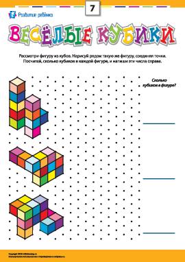 Веселые кубики №7