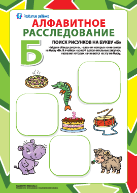 Ищем названия рисунков на букву «Б» (русский алфавит)
