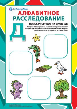 Ищем названия рисунков на букву «Д» (русский алфавит)