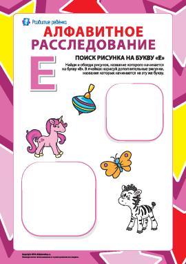 Ищем названия рисунков на букву «Е» (русский алфавит)