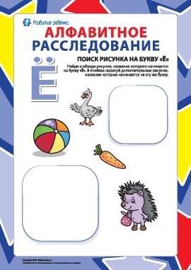 Ищем названия рисунков на букву «Ё» (русский алфавит)
