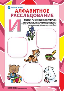 Ищем названия рисунков на букву «И» (русский алфавит)
