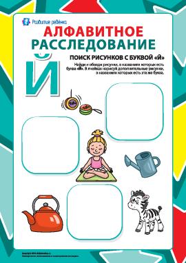 Ищем названия рисунков на букву «Й» (русский алфавит)