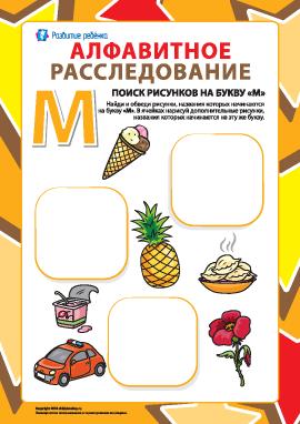 Ищем названия рисунков на букву «М» (русский алфавит)