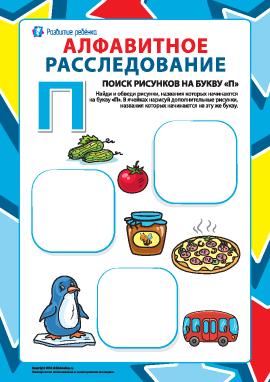 Ищем названия рисунков на букву «П» (русский алфавит)