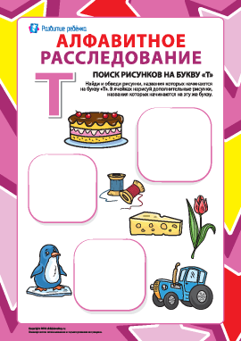 Ищем названия рисунков на букву «Т» (русский алфавит)