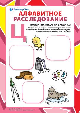 Ищем названия рисунков на букву «Ц» (русский алфавит)