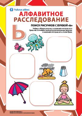 Ищем названия рисунков на букву «Ь» (русский алфавит)