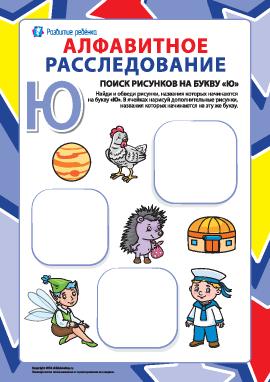Ищем названия рисунков на букву «Ю» (русский алфавит)