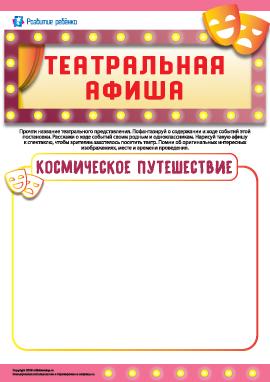 Театральная афиша: «Космическое путешествие»