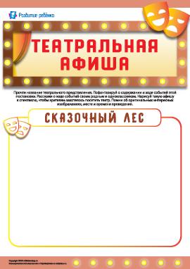 Театральная афиша: «Сказочный лес»