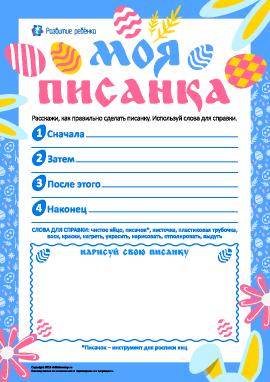 Моя писанка: составляем инструкцию