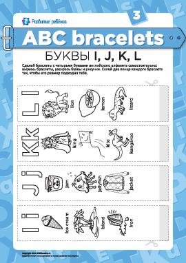 Буквенные браслеты: буквы I, J, K, L