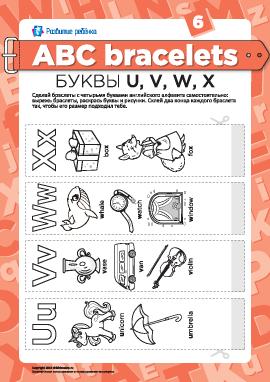 Буквенные браслеты: буквы U, V, W, X