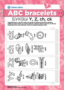 Буквенные браслеты: буквы Y, Z, ch, ck