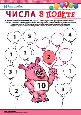 Неизвестные слагаемые №2: сумма 10