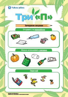 Три «П»: учимся сортировать мусор