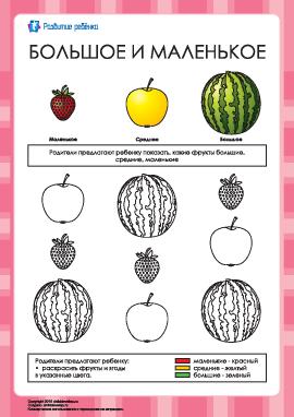 Арбуз, яблоко и клубника — что больше?