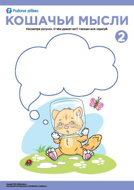 Кошачьи мысли №2: описываем увиденное