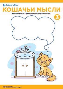 Кошачьи мысли №3: описываем увиденное