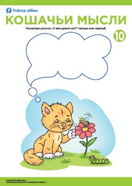 Кошачьи мысли №10: описываем увиденное