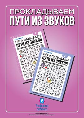 Лабиринты из согласных звуков (русский язык)