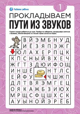 Лабиринт из звуков №1: глухие согласные (русский язык)
