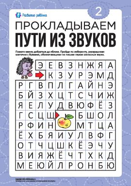 Лабиринт из звуков №2: глухие согласные (русский язык)
