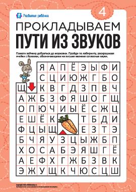 Лабиринт из звуков №4: звонкие согласные (русский язык)