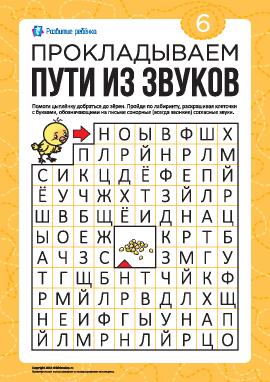 Лабиринт из звуков №6: сонорные согласные (русский язык)