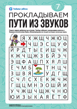 Лабиринт из звуков №7: шипящие согласные (русский язык)