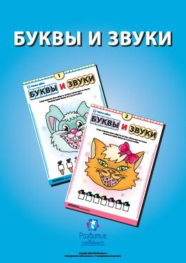 Изучаем буквы и звуки (русский язык)