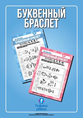 Буквенные браслеты (русский язык)