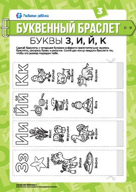 Буквенные браслеты: буквы З, И, Й, К (русский язык)