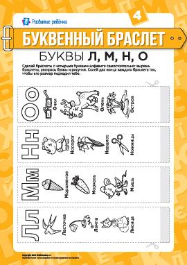 Буквенные браслеты: буквы Л, М, Н, О (русский язык)