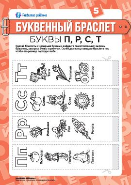 Буквенные браслеты: буквы П, Р, С, Т (русский язык)