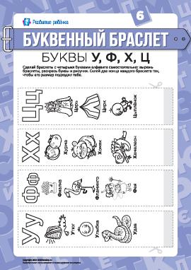 Буквенные браслеты: буквы У, Ф, Х, Ц (русский язык)