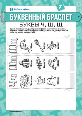 Буквенные браслеты: буквы Ч, Ш, Щ (русский язык)