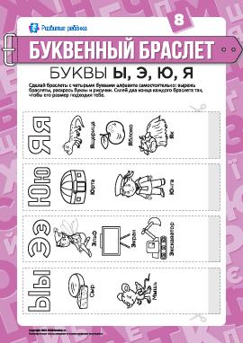 Буквенные браслеты: буквы Ы, Э, Ю, Я (русский язык)