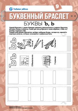 Буквенные браслеты: буквы Ъ, Ь и другие (русский язык)