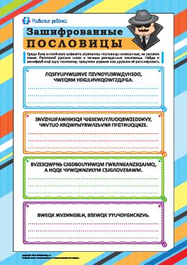 Разгадываем и пишем зашифрованные пословицы