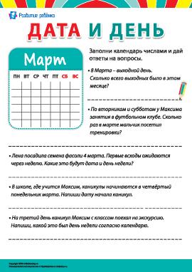 Работаем с календарем: март